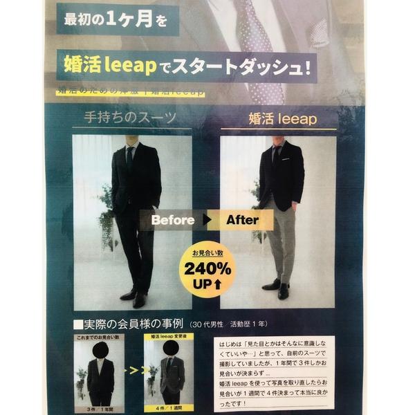 ★男性ファッション結果にコミット‼  スペシャル レンタル服 1か月無料★