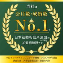 ❤️御入会 御成婚 No1  ❤️